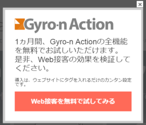 Gyro-n Action