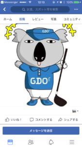 GDOメッセンジャーボット