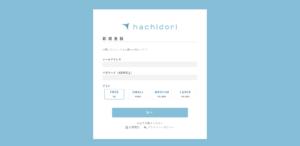 チャットボットhachidori管理画面