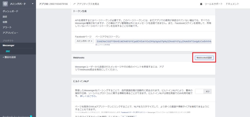 hachidoriのFacebookメッセンジャーボット、チャットボット、Facebookアプリ