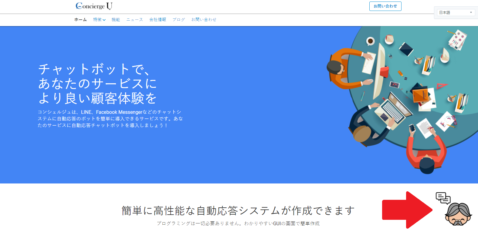 WEBチャットボット