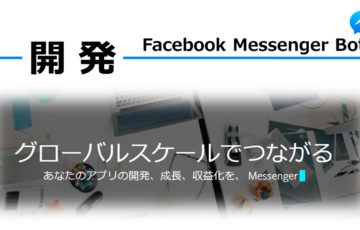 Facebookmessengerbot開発、チャットボット