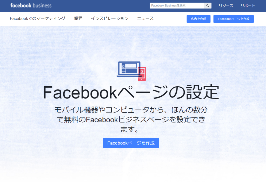 Facebookページ作成、チャットボット、メッセンジャーボット