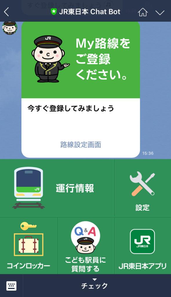 JR東日本チャットボット