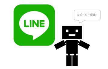 LINEチャットボット