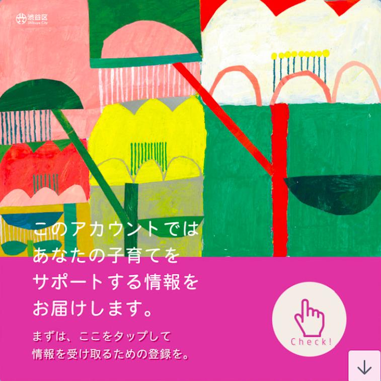 渋谷区子育て支援チャットボット