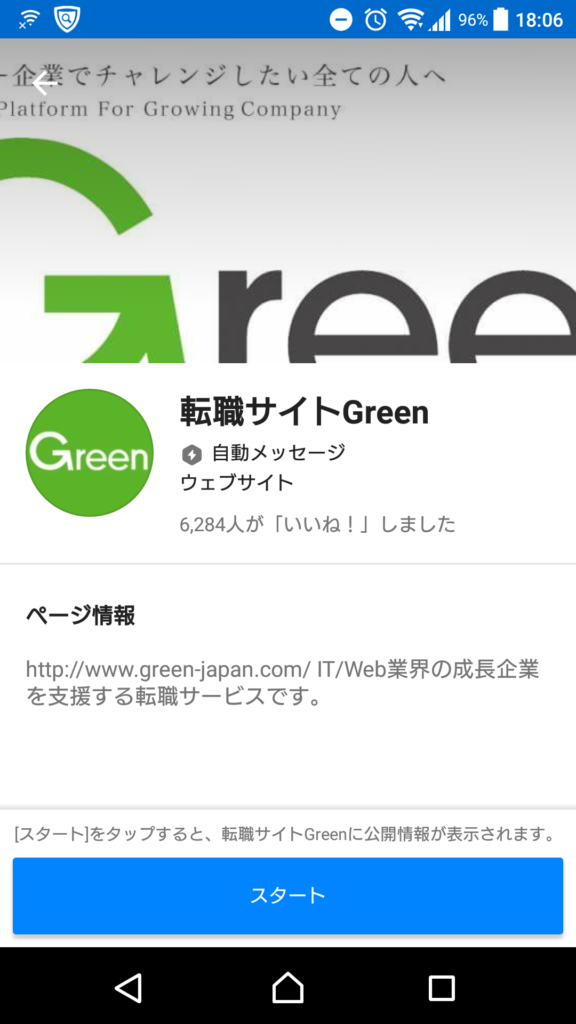 Green Facebookページ