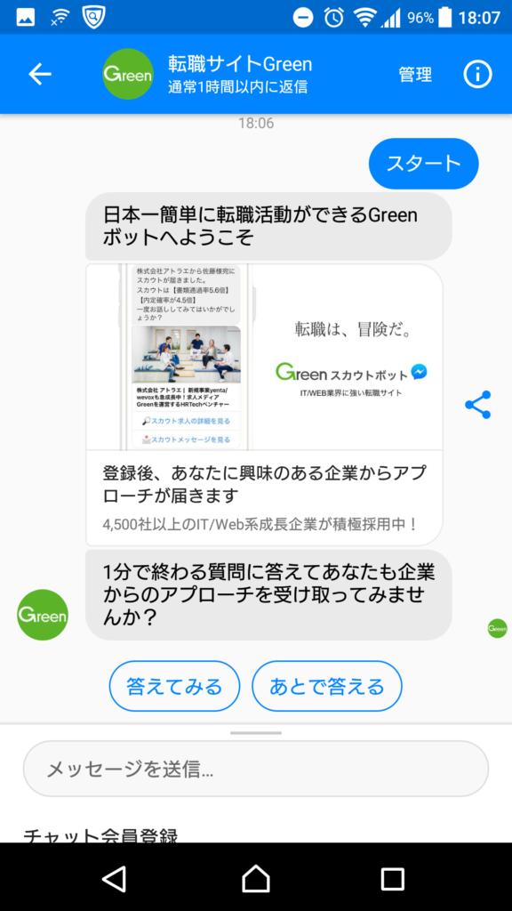 Green WEBチャットボット