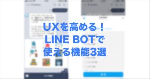 LINEボットで使える機能3選