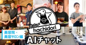 お店でhachidori AIチャットを提供開始