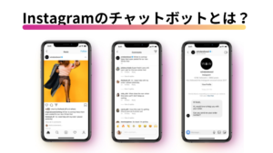 Instagramのチャットボットとは?メリットや出来ることをご紹介(Messenger API)