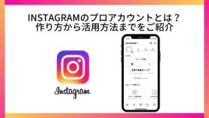 Instagramのプロアカウント(企業用アカウント)とは?作り方から活用方法までをご紹介