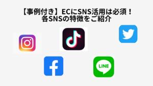 【事例付き】ECにSNS活用は必須!各SNSの特徴をご紹介