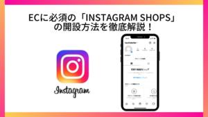 ECに必須の「Instagram Shops」の開設方法を徹底解説!