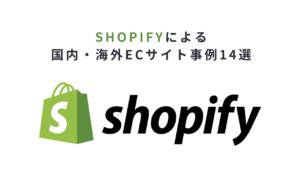 Shopifyによる国内・海外ECサイト事例14選