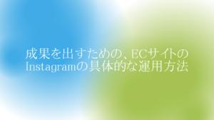 成果を出すためのECサイトのInstagramの具体的な運用方法