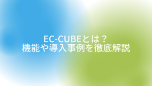 EC-CUBEとは?機能や導入事例を徹底解説